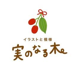 イラストと模様 実のなる木さんのプロフィール ハンドメイドマーケット Minne
