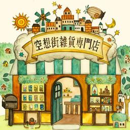 空想街雑貨店さんのプロフィール ハンドメイドマーケット Minne