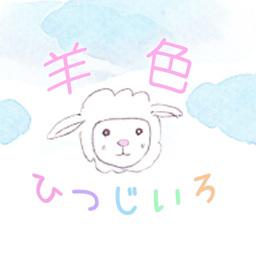 羊色 ひつじいろ さんのプロフィール ハンドメイドマーケット Minne