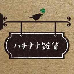 ハチナナ雑貨さんの感想 コメント ハンドメイドマーケット Minne