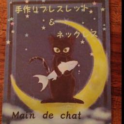 Main De Chat 猫の手工房 さんの作品一覧 ハンドメイドマーケット Minne