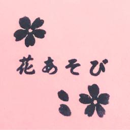 花あそびさんのプロフィール ハンドメイドマーケット Minne