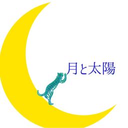 月と太陽さんのプロフィール ハンドメイドマーケット Minne