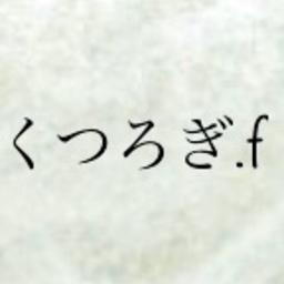 くつろぎ Fさんのプロフィール ハンドメイドマーケット Minne