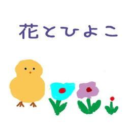 花とひよこ 1500円以上送料無料 さんの感想 コメント ハンドメイドマーケット Minne