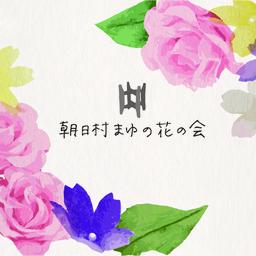朝日村まゆの花の会さんのプロフィール ハンドメイドマーケット Minne