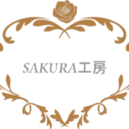 Sakura 工房さんのプロフィール ハンドメイドマーケット Minne