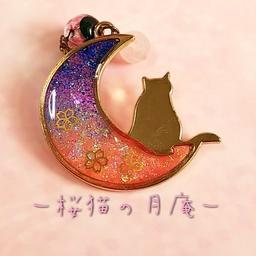 桜猫の月庵さんの作品一覧 ハンドメイドマーケット Minne