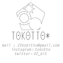 Tokotto さんのプロフィール ハンドメイドマーケット Minne