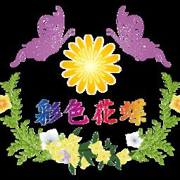 彩色花蝶 あやいろかちょう さんのプロフィール ハンドメイドマーケット Minne