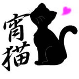 宵猫茶会 さんのプロフィール ハンドメイドマーケット Minne