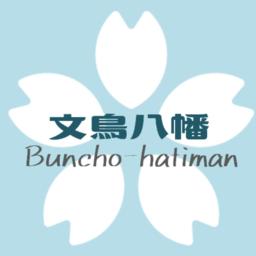 文鳥八幡 Buncho Hatiman S Galleryさんの作品一覧 ハンドメイドマーケット Minne
